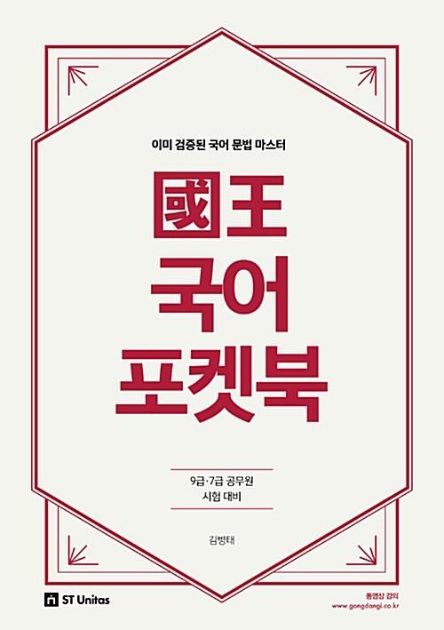 2018 國王 국어 포켓북