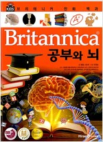 브리태니커 만화 백과 : 공부와 뇌