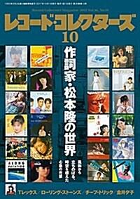 レコ-ド·コレクタ-ズ 2017年 10月號 (雜誌)