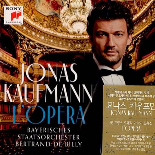 요나스 카우프만 - 오페라 (프랑스 작품 아리아집)