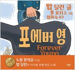 포에버 영 Forever Young
