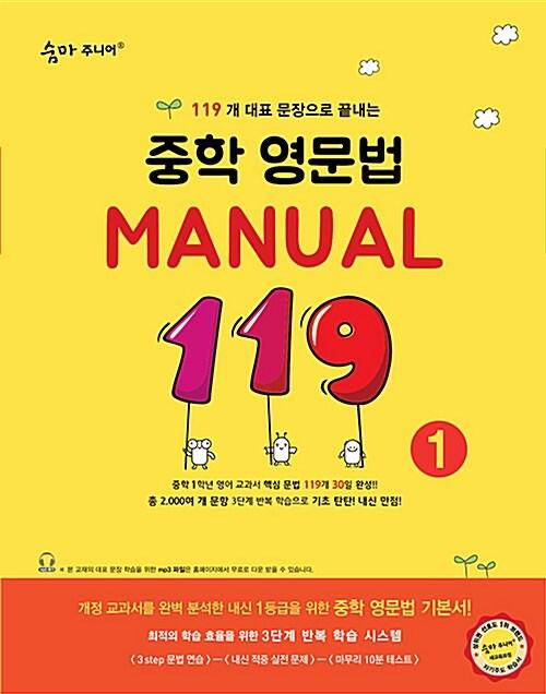숨마 주니어 중학 영문법 Manual 119 1