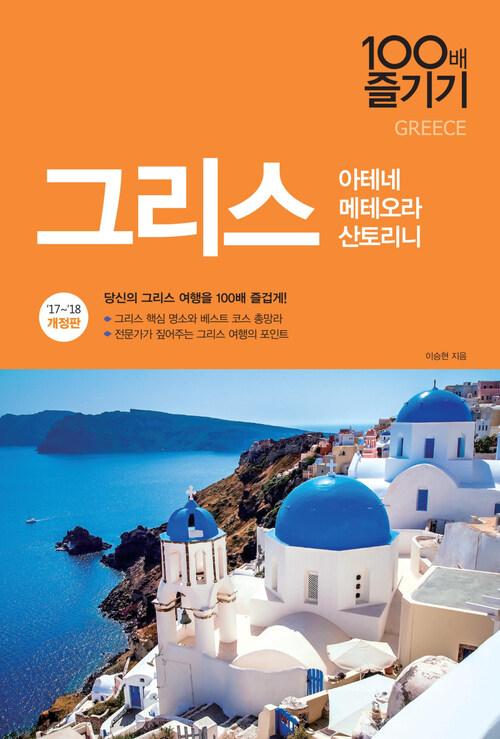 그리스 100배 즐기기