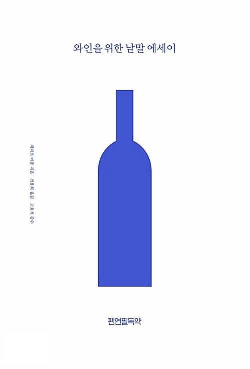 와인을 위한 낱말 에세이
