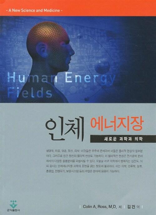 인체 에너지장