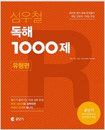 2018 심우철 독해 1000제 유형편 + 실전편 - 전2권
