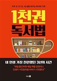 1천 권 독서법 - 하루 한 권 3년, 내 삶을 바꾸는 독서의 기적