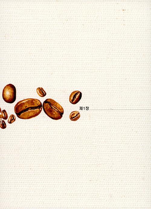 커피 인문학 : 커피는 세상을 어떻게 유혹했는가?