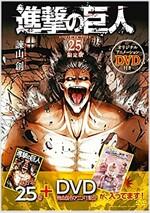 DVD付き 進擊の巨人(25)限定版 (講談社キャラクタ-ズライツ) (コミック)