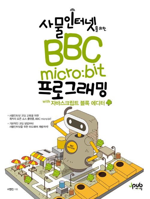 (사물인터넷을 위한) BBC micro:bit 프로그래밍 : with 자바스크립트 블록 에디터