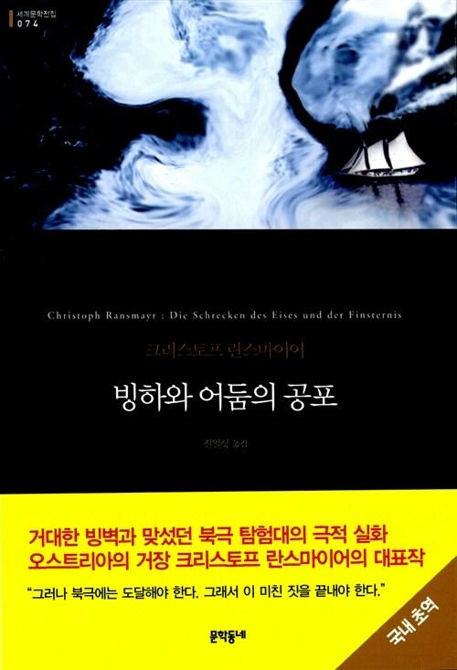 빙하와 어둠의 공포 (무선)