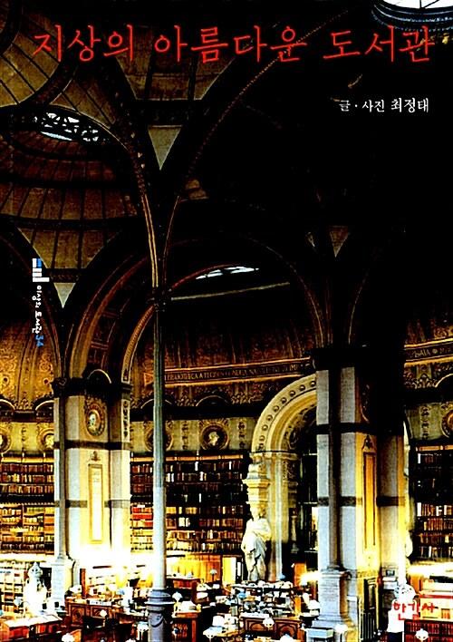 [중고] 지상의 아름다운 도서관