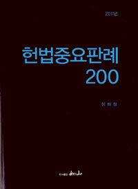 (2011년) 헌법중요판례 200