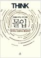 [eBook] 몰입