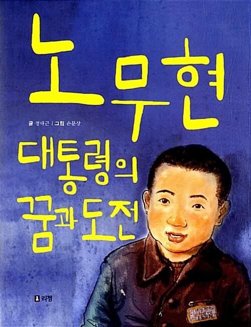 노무현 대통령의 꿈과 도전