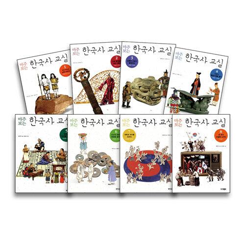마주 보는 한국사 교실 1~8권 세트 - 전8권