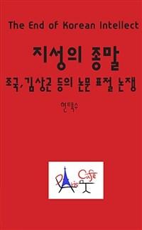지성의 종말 : 조국, 김상곤 등의 논문 표절 논쟁