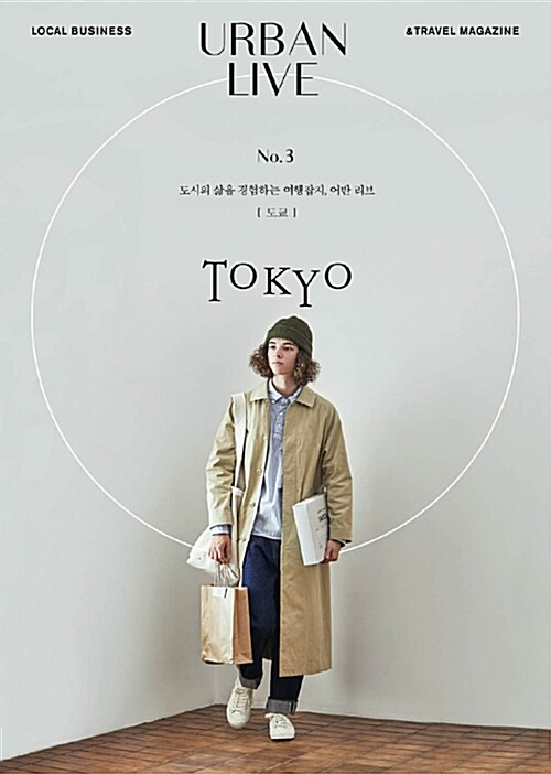 [중고] 어반 리브 No.3 : 도쿄