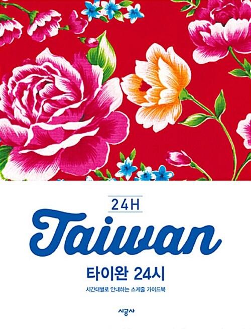 타이완 24시 Taiwan 24H
