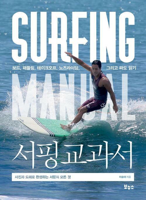 서핑 교과서 : 보드, 패들링, 테이크오프, 노즈라이딩, 그리고 파도 읽기