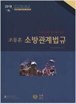 2018 조동훈 소방관계법규 기본서