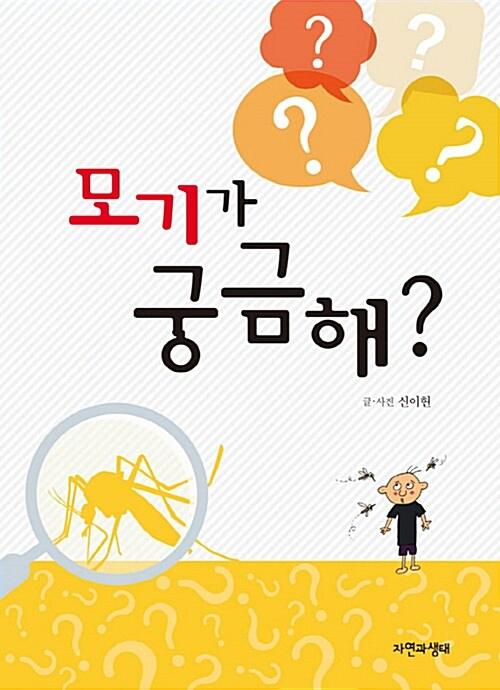 모기가 궁금해?