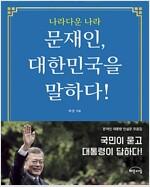 문재인, 대한민국을 말하다!