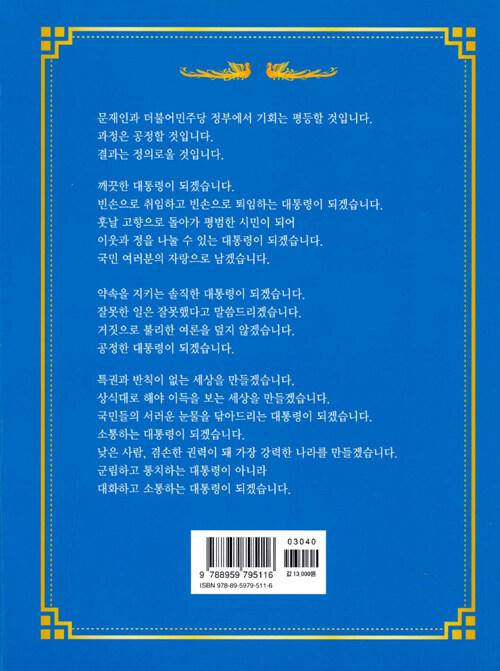 (나라다운 나라) 문재인, 대한민국을 말하다! : 문재인 대통령 연설문 모음집