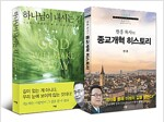 하나님이 내시는 길 + 한홍 목사의 종교개혁 히스토리 세트 - 전2권