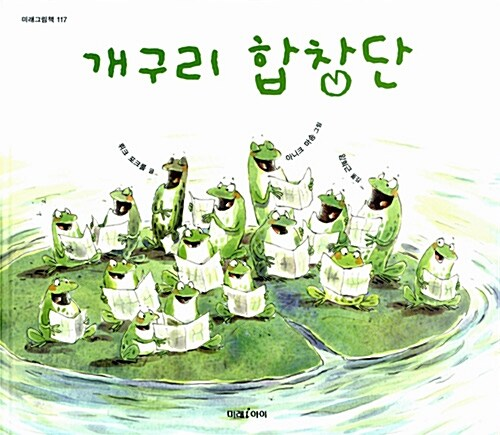 개구리 합창단