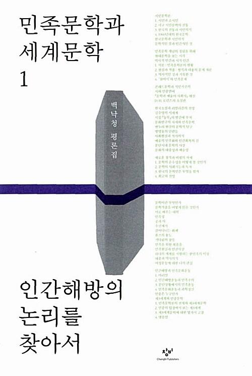 민족문학과 세계문학 1 : 인간해방의 논리를 찾아서