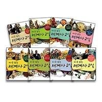 마주 보는 세계사 교실 1~8권 세트 - 전8권
