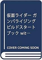 假面ライダ-バトル ガンバライジングボトルマッチファンブック with ブットバソウル 2017年 10 月號 [雜誌]: てれびくん 增刊 (雜誌)