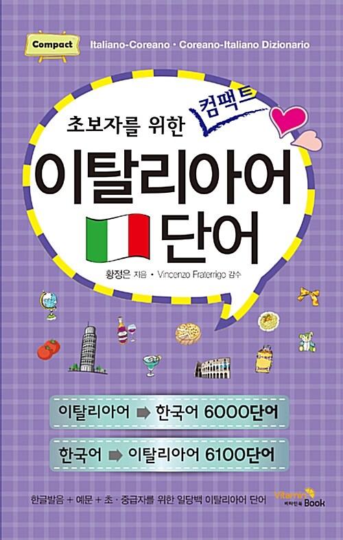 초보자를 위한 컴팩트 이탈리아어 단어