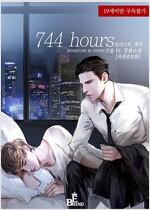 [BL] 744 hours (외전증보판) (전2권/완결)