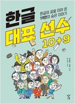 한글 대표 선수 10+9