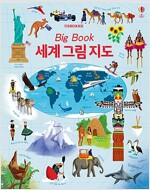 [빅북] Big book 세계 그림 지도