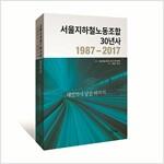 서울지하철노동조합 30년사