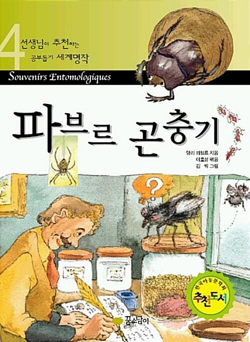 파브르 곤충기