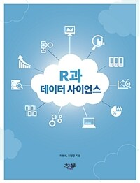 R과 데이터 사이언스 : 비즈니스 시각으로 본 R의 실전 활용법