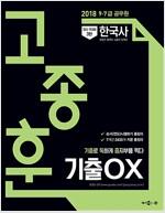 2018 정리극대화 3탄 고종훈 기출 OX 한국사