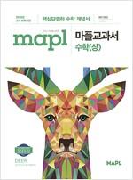 MAPL 마플 교과서 수학 (상) (2020년용)