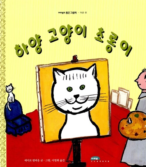 하양 고양이 초롱이
