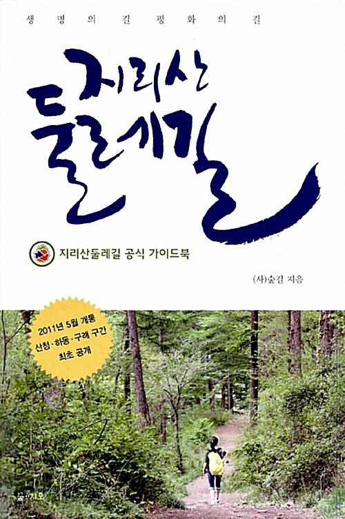지리산 둘레길 공식 가이드북