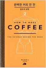 완벽한 커피 한 잔