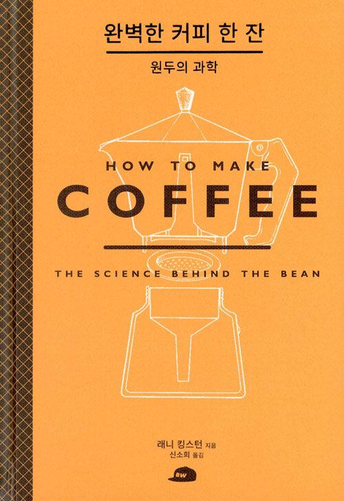 완벽한 커피 한 잔 : 원두의 과학