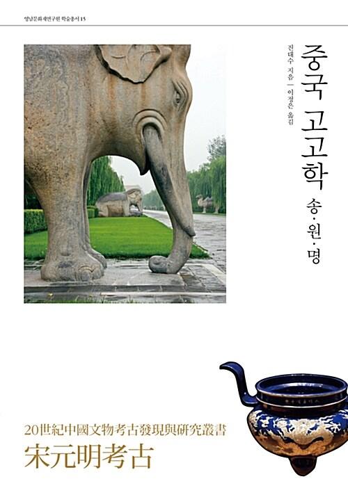 중국고고학 : 송.원.명