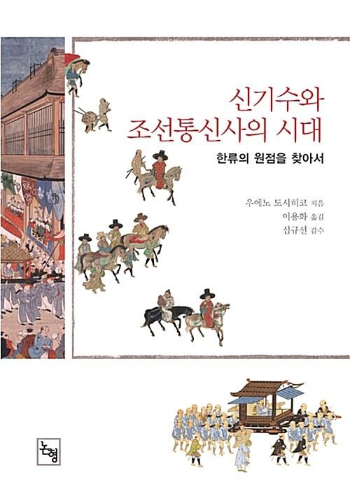 신기수와 조선통신사의 시대