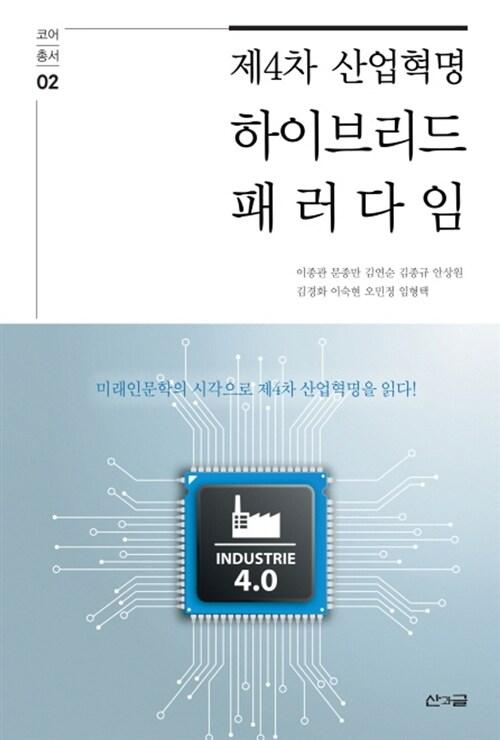 제4차 산업혁명 하이브리드 패러다임