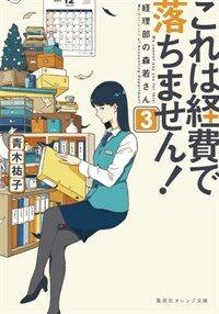 これは經費で落ちません!  3 ~經理部の森若さん~ (集英社オレンジ文庫) (文庫)